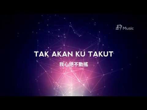Benteng Hidupku   生命的保障   Sound of Praise [中文歌詞] Mp3