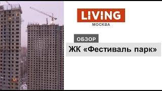 ЖК «ФестивальПарк» обзор Тайного Покупателя. Новостройки Москвы