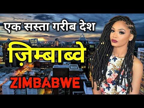 ज़िम्बाब्वे के इस वीडियो को एक बार जरूर देखे || Amazing Facts About Zimbabwe in Hindi