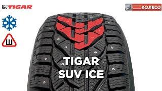 TIGAR SUV ICE: обзор зимних шин. КОЛЕСО