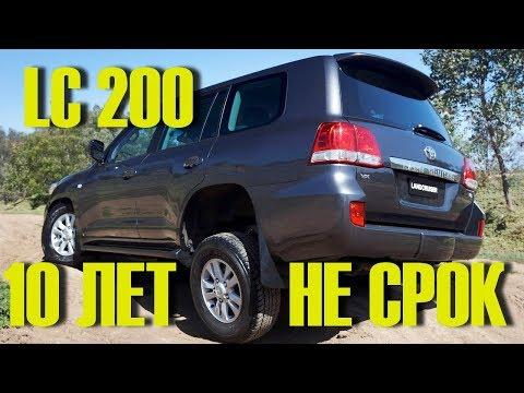 ПОЧЕМУ Toyota LAND CRUISER 200 Крузак Лучший Джип за 1,5 млн 10 лет не срок