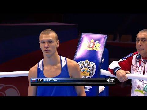 (63кг) Александр Паращив (MDA) - Илья Попов (RUS) /АИБА Чемпионат Мира Екатеринбург 2019/