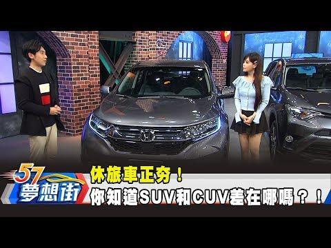 休旅車正夯! 你知道SUV和CUV差在哪嗎?!《夢想街57號 預約你的夢想》2019.02.22