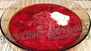 Красный борщ с кабачками, рецепт. Вкусно готовим.