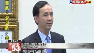 KMT Chairman Eric Chu asks elected officials defecting from the party to refrain from crit...