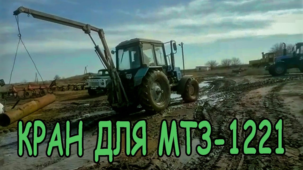 Кран на трактор своими руками фото 68