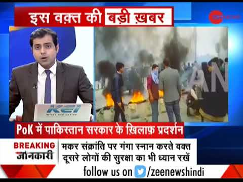 Breaking News: PoK protests against Pakistan government