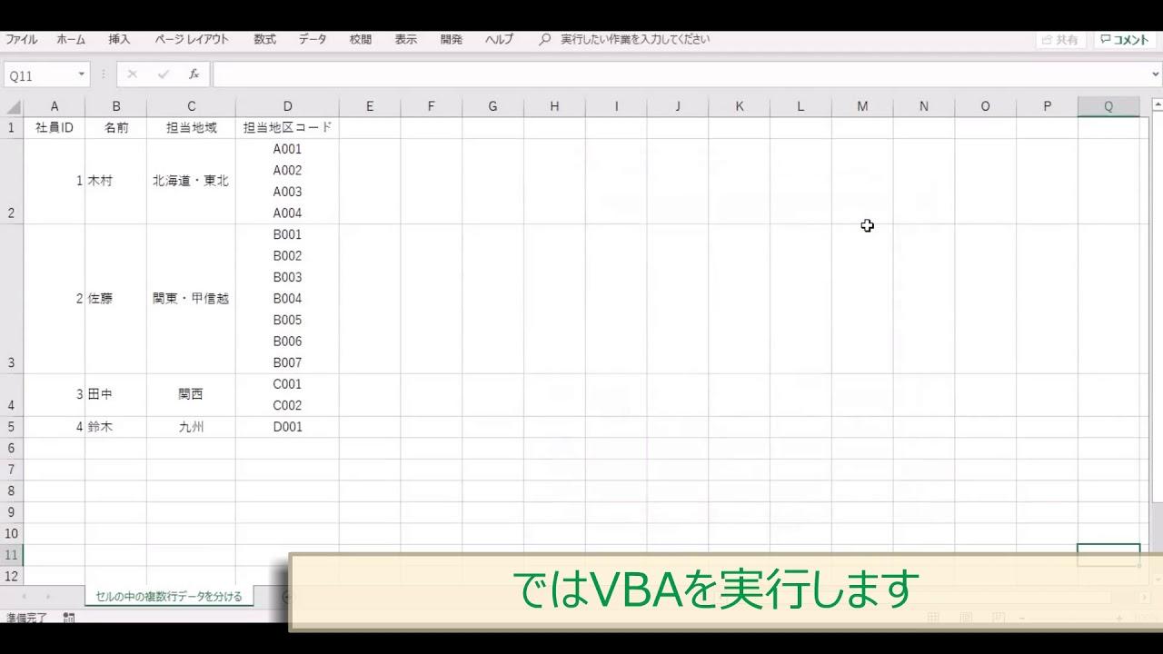 コード 変換 改行 vba