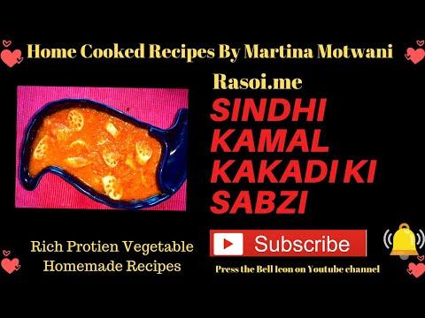 सिन्धी भी कि सब्जी | Sindhi kamal kakadi ki Sabzi| Lotus Root Recipe Rasoi.me By Martina Motwani