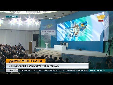 «Кемеңгерліктің 30 жылы» конференциясына қатысқан мемлекет қайраткерлері ой-пікірлерін айтты