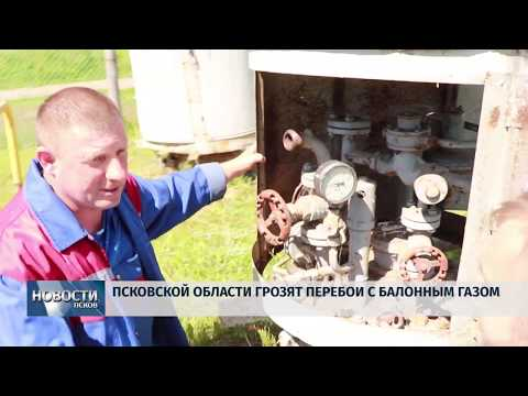 Новости Псков 18.06.2019 / Псковской области грозят перебои с балонным газом