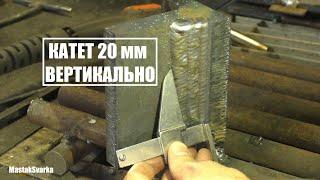 Как сваривать толстый металл вертикально катетом 20 мм