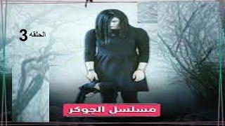 Episode 03 - Al jokar Series | الحلقة الثالثة - مسلسل الجوكر