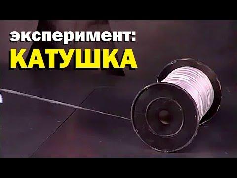 Галилео. Эксперимент. Катушка