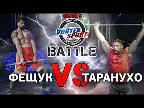 ВИТАЛИЙ ФЕЩУК VS СЕРГЕЙ ТАРАНУХО! ВОРКАУТ VS БОДИБИЛДИНГ!   VORTEX SPORT BATTLE №24