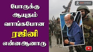 Where is Rajinikanth who went to buy weapons?