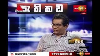 Pathikada Sirasa TV 09th May 2019 Thumbnail