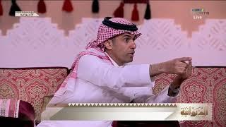 بندر الراشد - جمهور النصر لم يطلب من سعود آل سويلم الإساءة لنادي الشباب بوصف الإستراحة #الديوانية