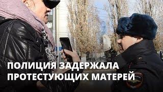 Задержание протестующих матерей во время визита главы минздрава Скворцовой