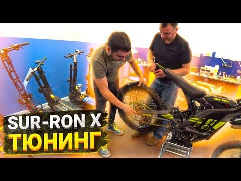 Repeat Sur-ron x 2019 Тюнинг установка 58 звезды в neowheels