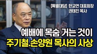 예배금지했다가 '예배인원 급감' 위기 처한 한국교회... 정치.여론 눈치 보면 타협 없는 순교정신 못 전해(권태진 한교연 대표회장)