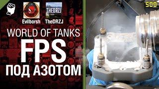 FPS ПОД АЗОТОМ - от Evilborsh и TheDRZJ [World of Tanks]