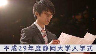 平成29年度静岡大学入学式ダイジェスト 20170404