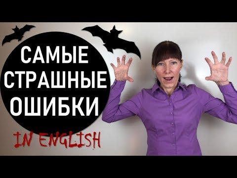 Типичные грамматические ОШИБКИ в английском языке