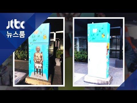 【豪】韓国人が旭日旗の絵に難癖 ⇒ 市の修正許可を得て慰安婦像の絵を上書き ⇒ 市が塗りつぶす「政治的な絵は認めない」