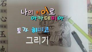 [모작/손그림] 나의 히어로 아카데미아 토가 히미코 그리기!!!