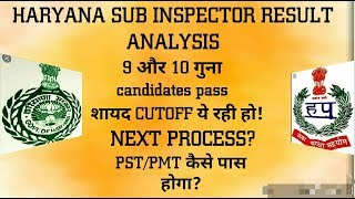 HARYANA  SUB INSPECTOR RESULT    EXPECTED CUTOFF    PST AND PMT PROCESS FOR SI