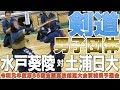 [高校剣道]男子団体決勝|令和元年度全国高校総体 茨城県予選会