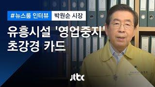 """[인터뷰] 박원순 """"4시간 새 확진자 7명 늘어…전방위 조치로 확산 막을 것"""" (2020.05.09 / JTBC 뉴스룸)"""