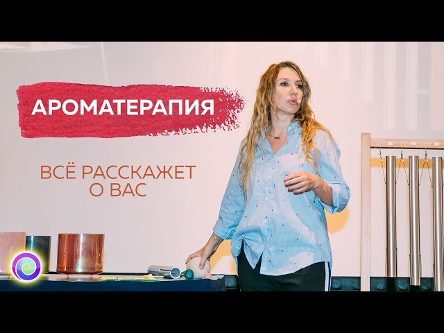 ВСЁ О ВАС РАССКАЖЕТ АРОМАТЕРАПИЯ — Валентина Майман