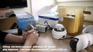 Обзор мегапиксельных уличных (наружных) IP камер(Анонс обзора уличных мегапиксельных IP видеокамер для журнала
