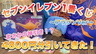 セブンイレブン1番くじ!4800円分引いてまさかの神引き!