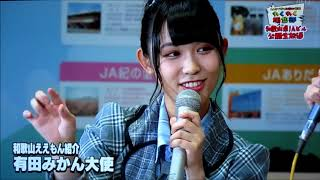 AKB48 Team8 チーム8 永野芹佳 濱咲友菜 テレビ和歌山 毎週金曜日18時15...