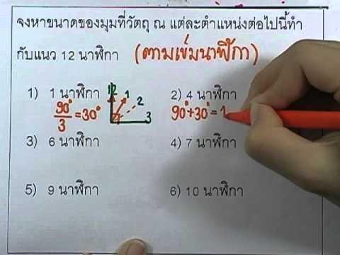 เลขกระทรวง พื้นฐาน ม.1 เล่ม1 : แบบฝึกหัด4.1 ข้อ13