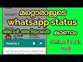 View your friend whatsapp status/story without knowing them|whatsapp status tricks -2018|malayalam
