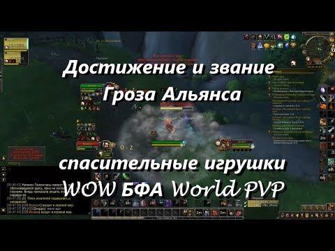 Достижение и звание Гроза Альянса (гроза Орды), спасительные игрушки в World PVP WoW ФБА