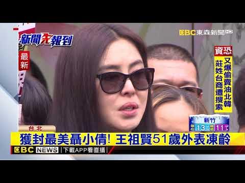 歡度51歲生日 王祖賢凍齡美PO生日影片