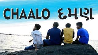 CHALO DAMAN | ચાલો દમણ | Swagger Baba | Gujju Road Trip | Latest Gujarati Comedy Video