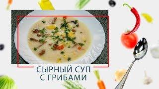 Скороварка. Сырный суп с грибами в ARC–QDL-514D