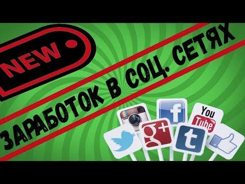 SMMclicks, новый зарубежный сайт для заработка на социальных сетях