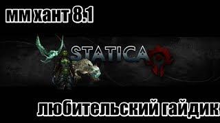 |World of warcraft| ГАЙД. ММ ХАНТ 8.1. НЕБОЛЬШОЙ ТЕСТ.