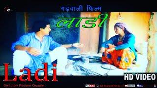 Garhwali Film Ladi Ladi Latest Garhwali film 2019 Story Padam Gusain Np Films Official