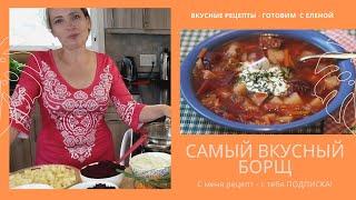 Борщ самый вкусный (кубанский) - с секретом, без свеклы, без глютена - Borscht