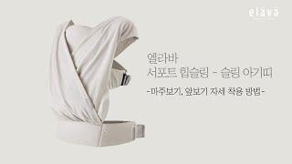 엘라바 서포트 힙슬링 슬링 아기띠_착용방법