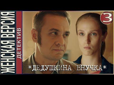 Дедушкина внучка (2019). 3 серия. Детектив, сериал.