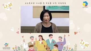 사회적기업가 육성사업 나만의마니또(주) 대표이사 인터뷰…